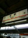 京都旅日記 京都着編